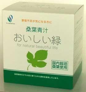 桑葉青汁 おいしい緑